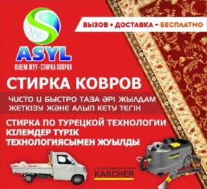 Стирка ковров в Шымкенте
